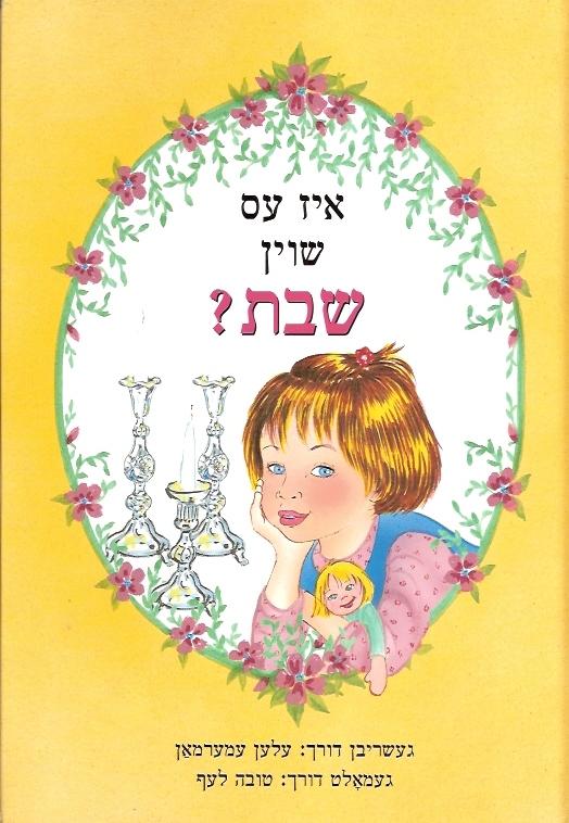 Is It Shabbos Yet ? – Yiddish