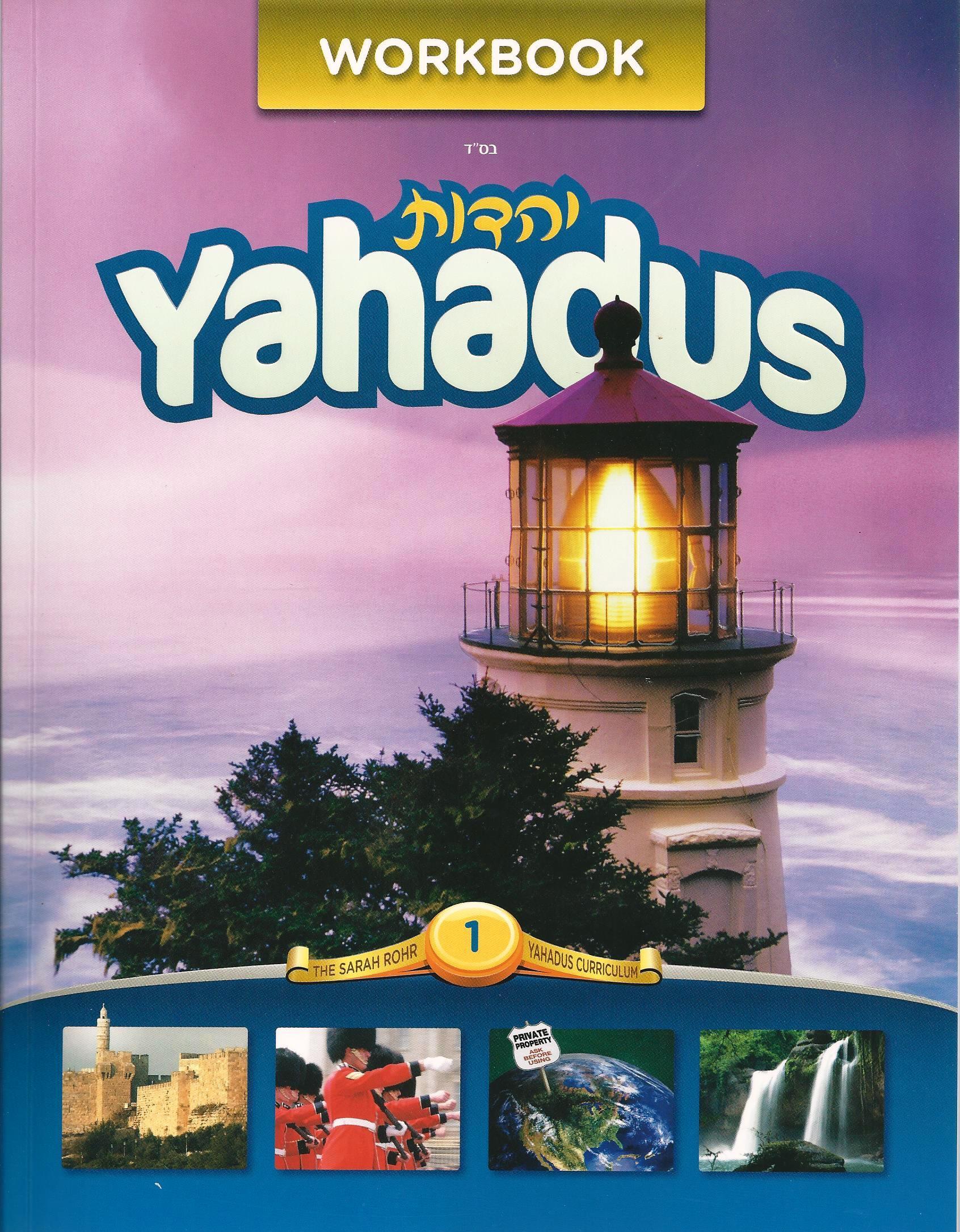 Yahadus Student Workbook – Volume 1