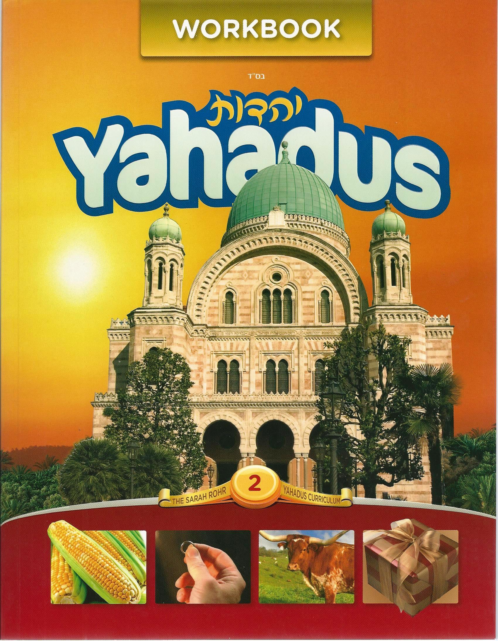 Yahadus Student Workbook – Volume 2