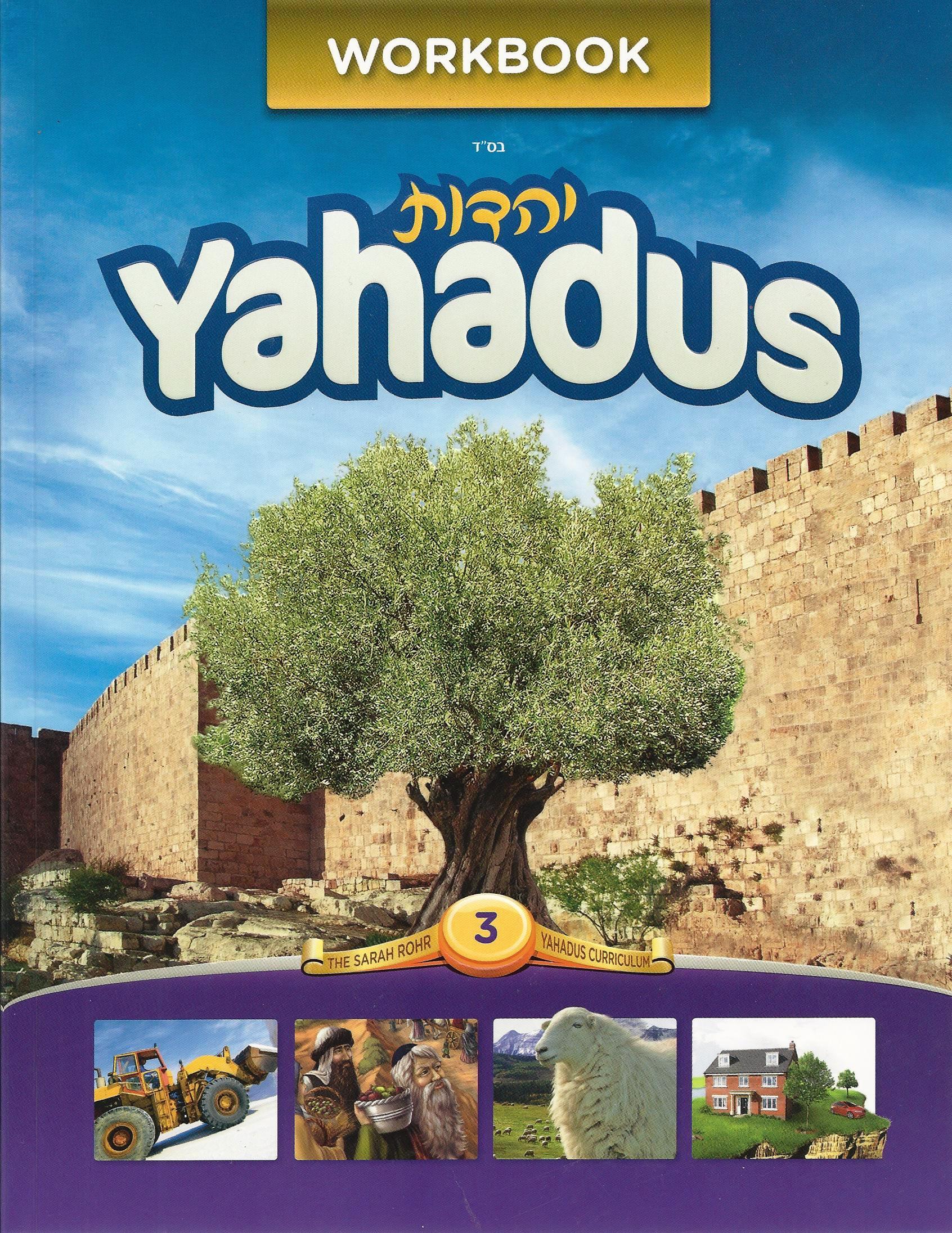 Yahadus Student Workbook – Volume 3