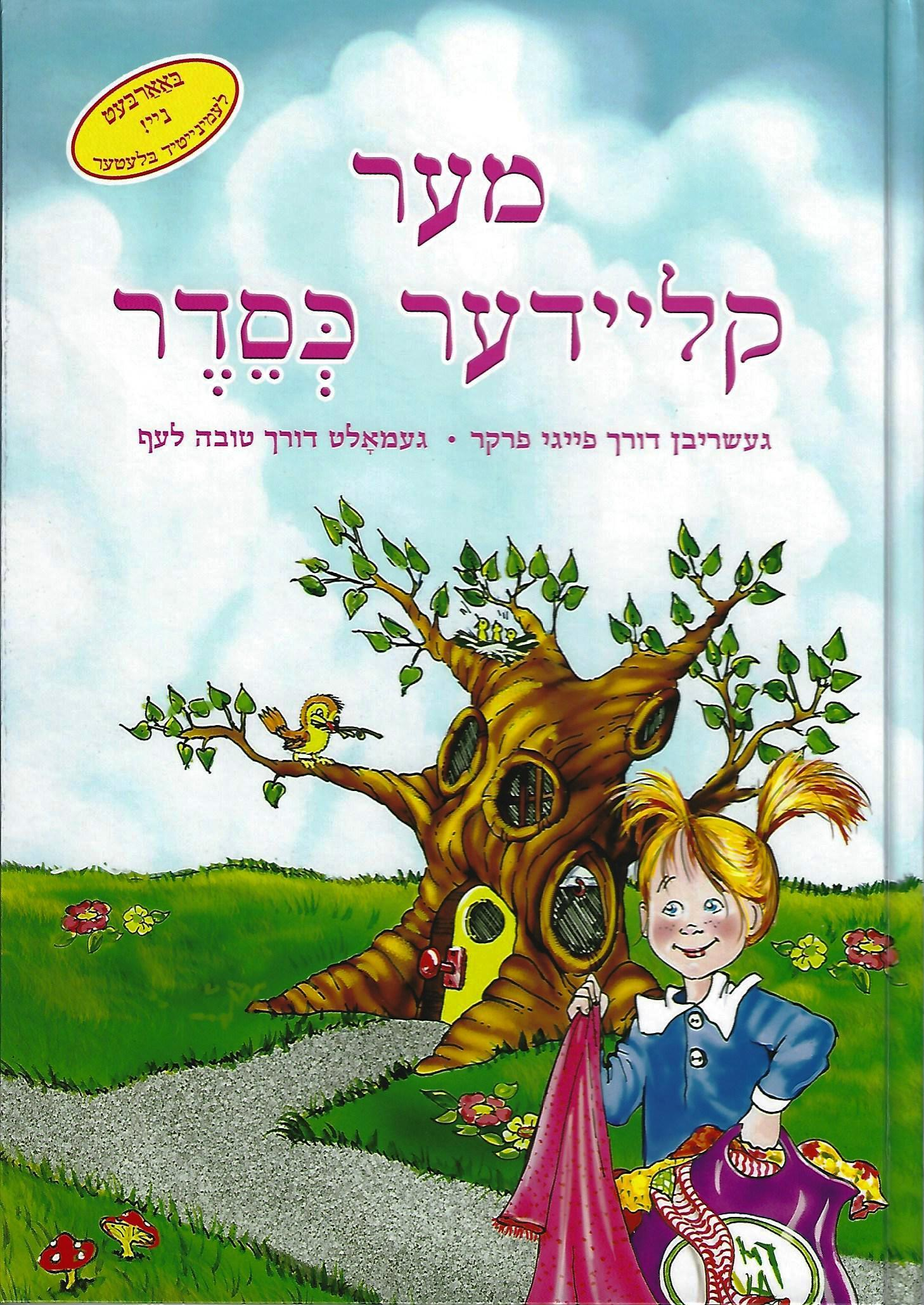 Messes Of Dresses – Yiddish