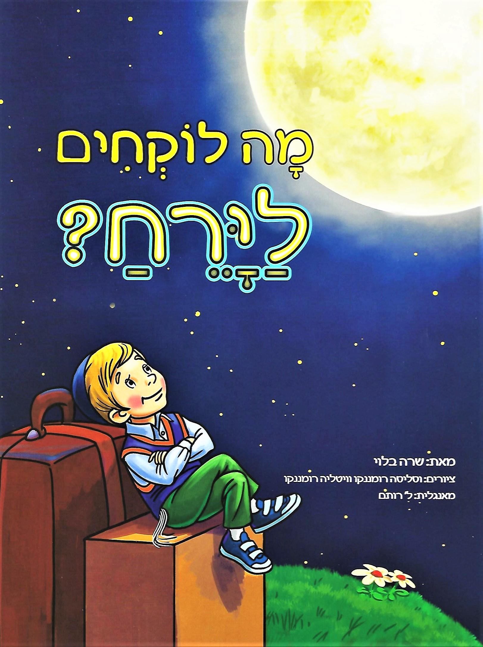 If I Went to the Moon / Mah Lokchim LaYareach? (Hebrew Edition)