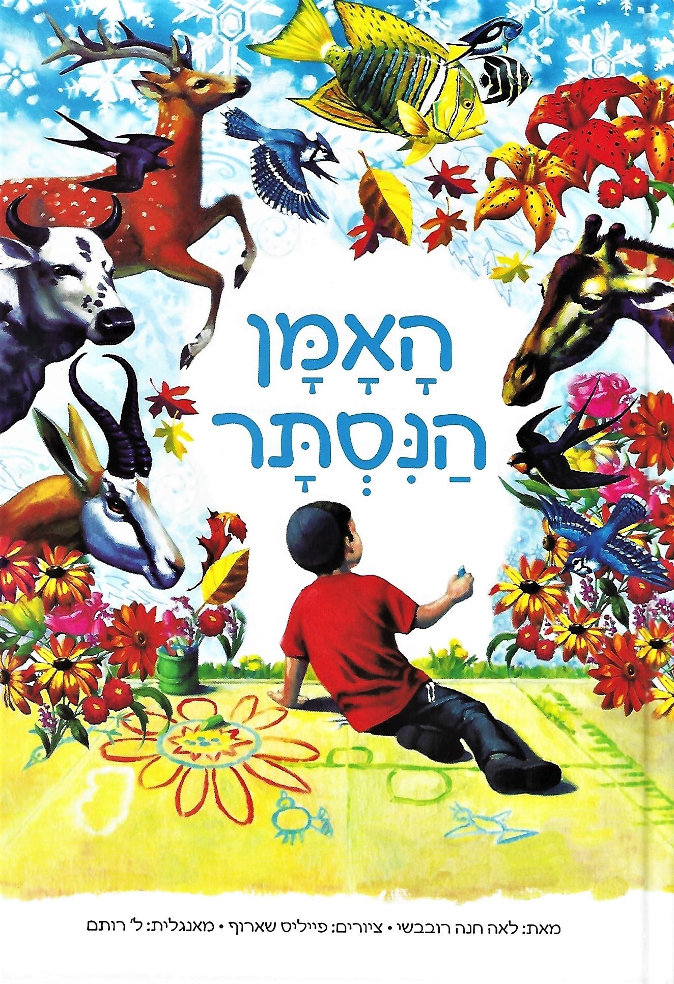The Hidden Artist / HaAman HaNistar (Hebrew Edition)