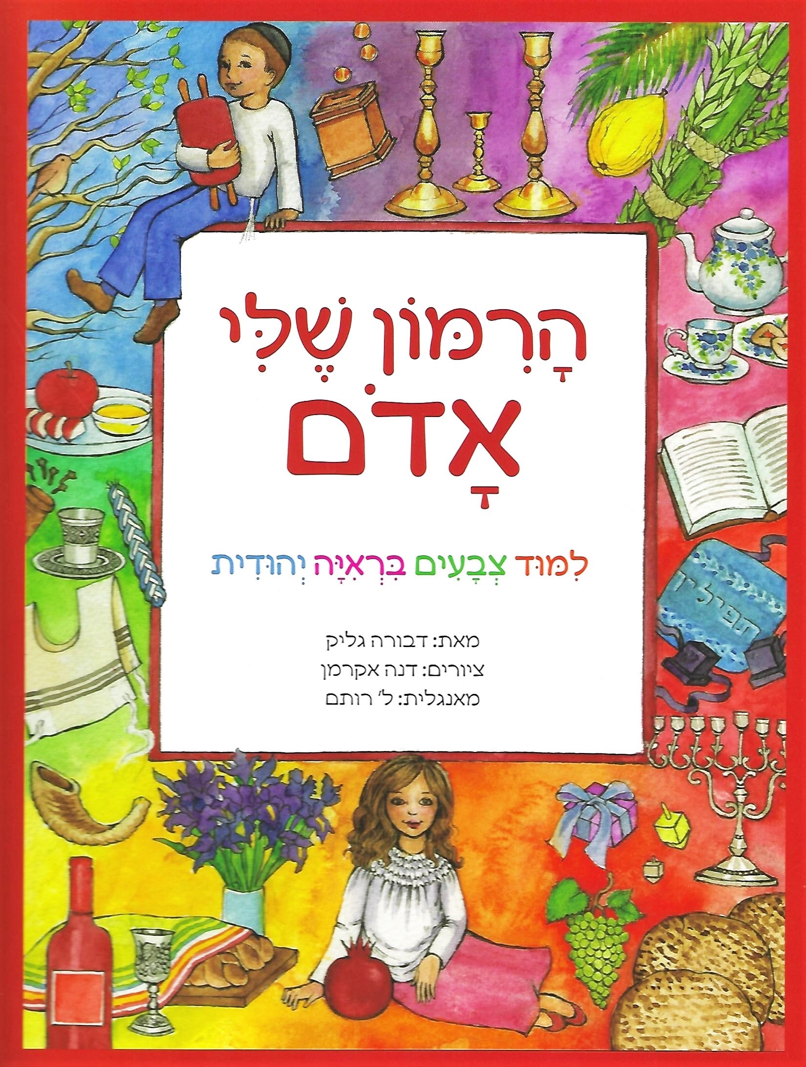 Red is My Rimon – A Jewish Child's Book of Colors / HaRimon Shehli Adom (Hebrew Edition)