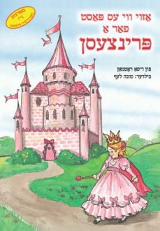 Fit For A Princess – Yiddish edition