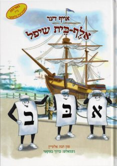 The Aleph Bais Ship – Yiddish