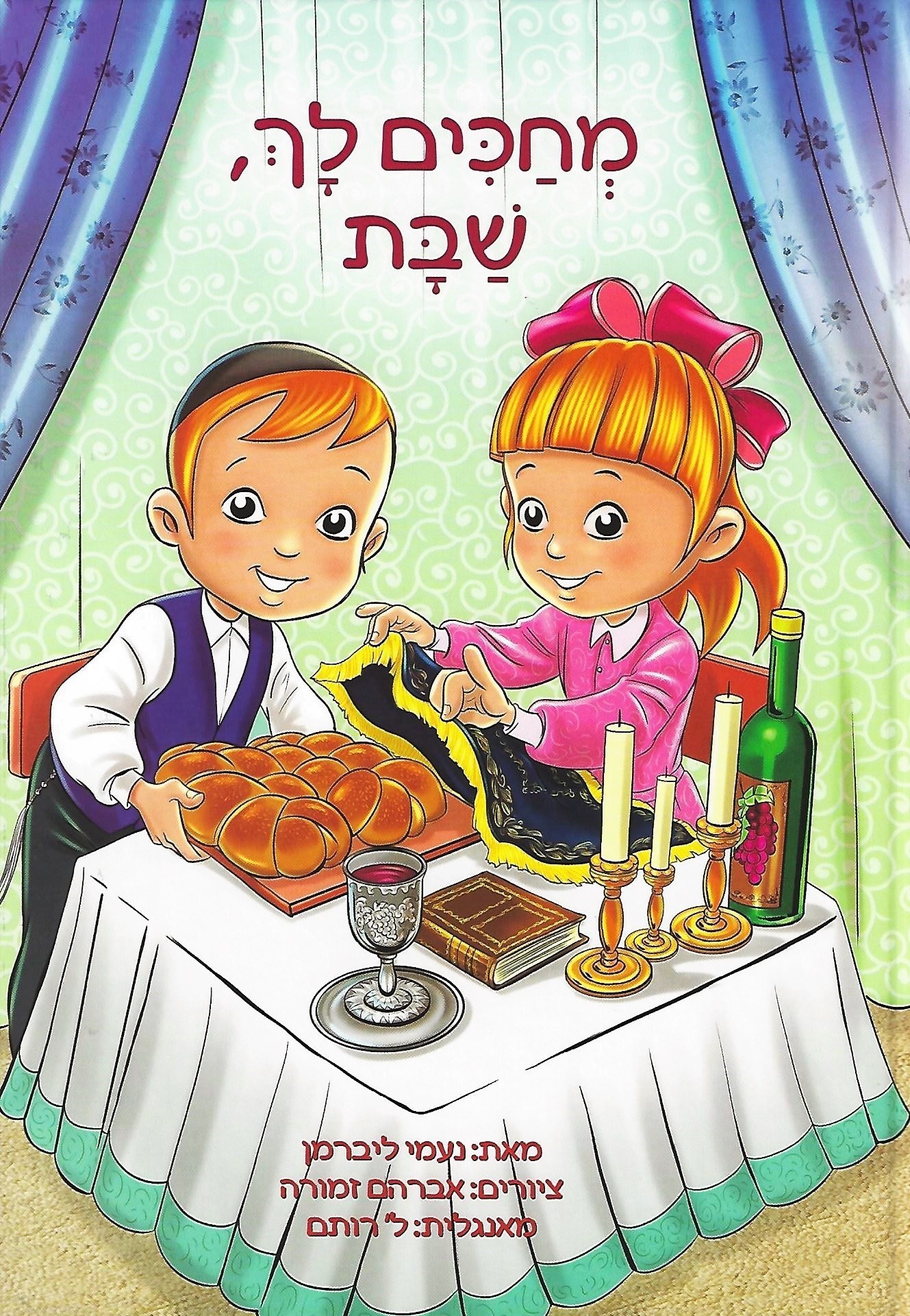 Shabbos Shabbos I Love You / Mechakim Lech Shabbos (Hebrew Edition)