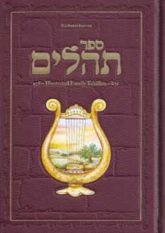 The Illustrated Family Tehillim